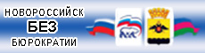 Новороссийск без бюрократии